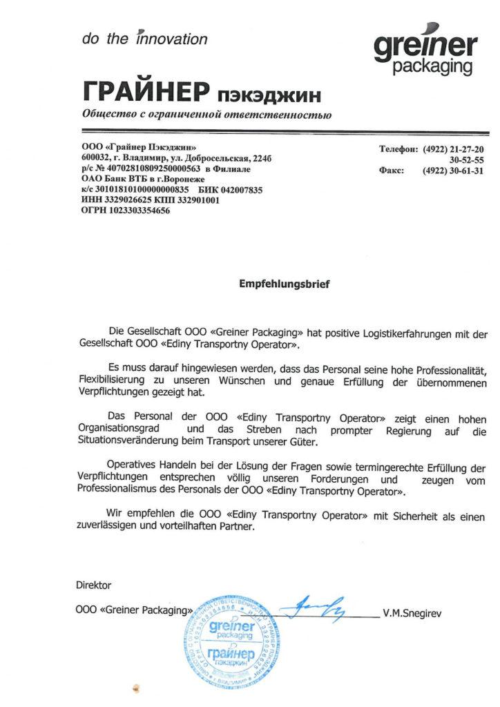 Beste Lehrer Empfehlung Brief Lebenslauf Zeitgenössisch - Entry ...