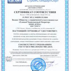 sertificat-SMK