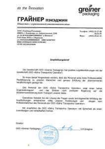empfehlungsbrief-GPI