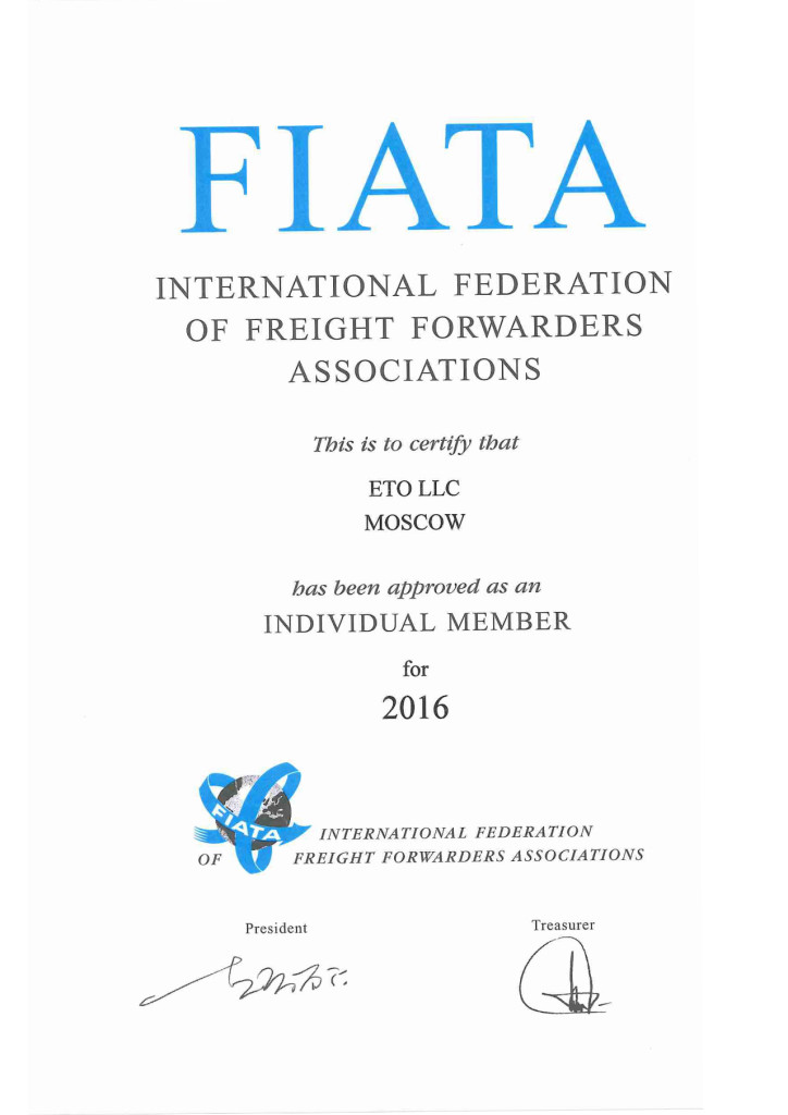 Сертификат FIATA